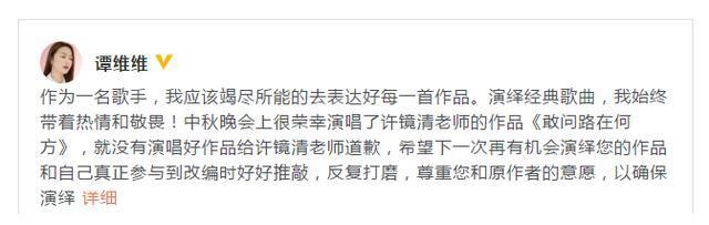 中秋晚会谭维维翻唱《敢问路在何方》,遭原作者怒批:我彻夜未眠