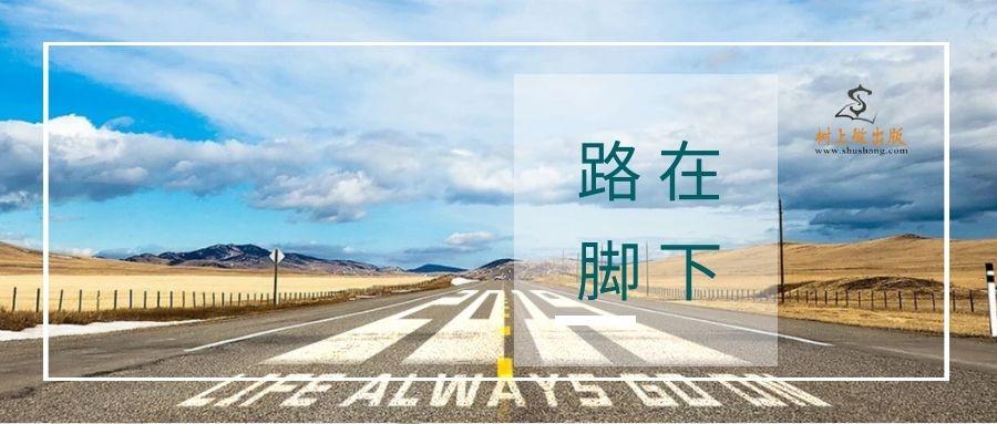 路在脚下——华夏旅游记