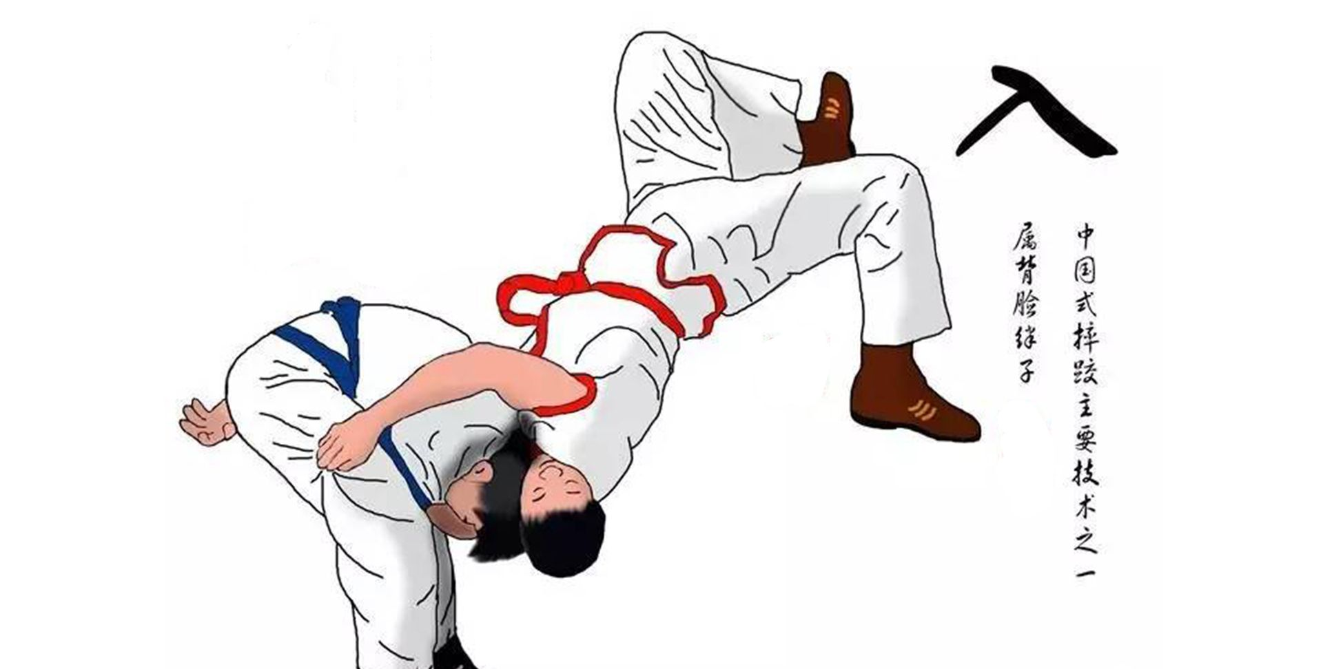 中国式摔跤主要技术图解