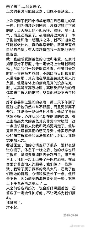 徐锦江突发高反入院 徐菲发文自责未照顾好父亲