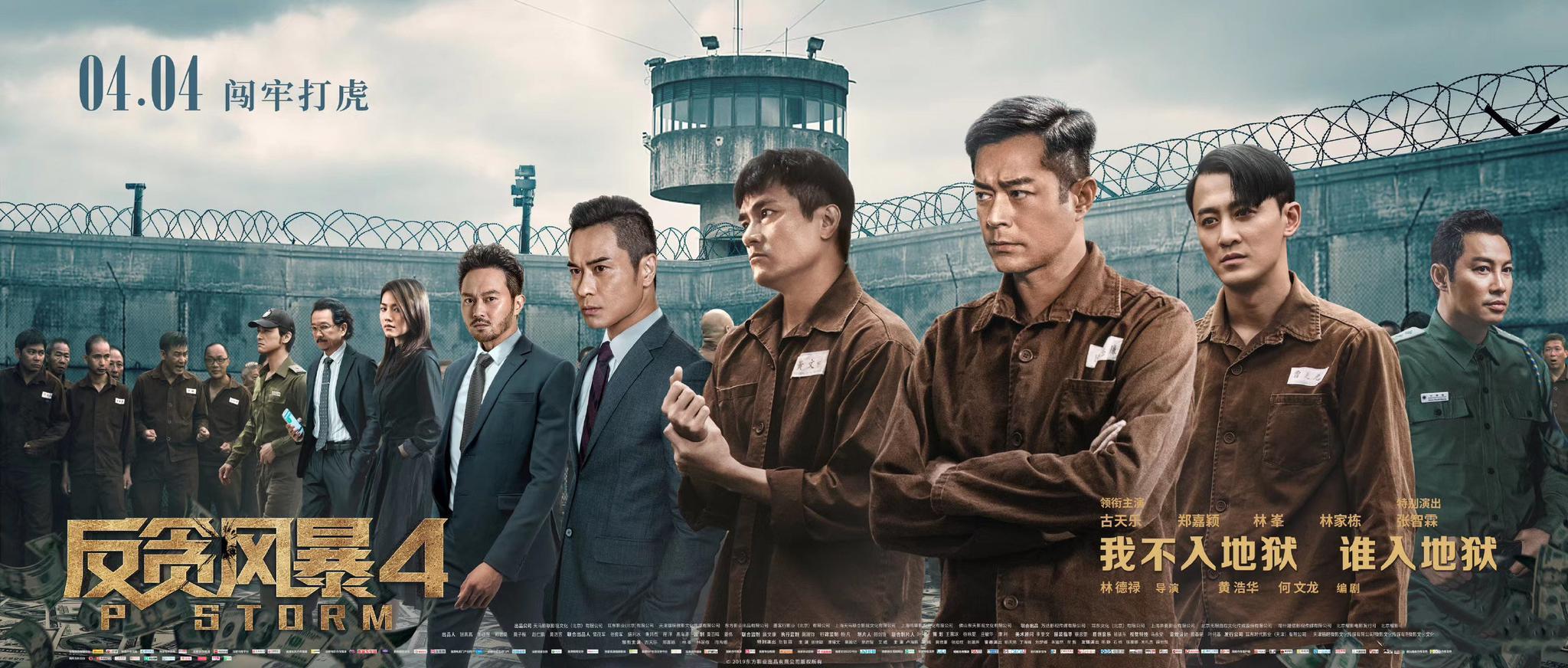 《反贪风暴》之后谭耀文古天乐再度合作电影《犯罪现场》定档