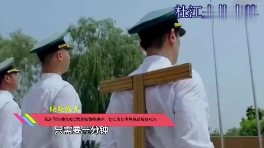 吴京马伊琍拍戏没默契被徐峥嫌弃杜江夹扑克牌练站姿好吃力
