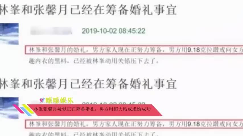 林峯张馨月疑似正在筹备婚礼男方用超大钻戒求婚成功
