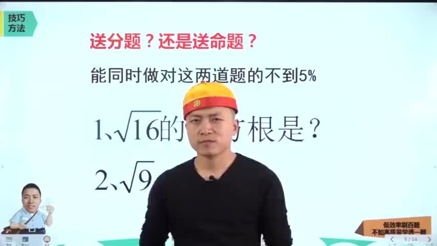 数学老师一枚每天分享数学知识技巧算数平方根你会求吗