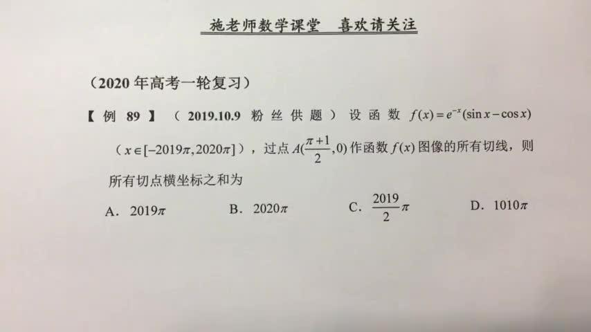 重庆八中2020届高三上第一次月考理科第12题又见对称美