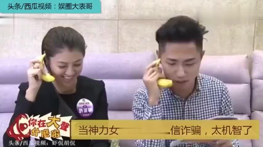台湾节目当韩国瑜神力女超人对上北京朝阳电信诈骗太机智了