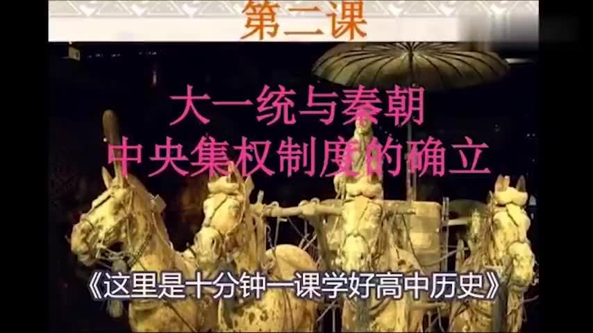 岳麓版高一历史政治史第2课大一统与秦朝中央集权制度的建立