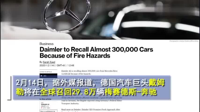 奔驰召回298万辆车因存在起火隐患