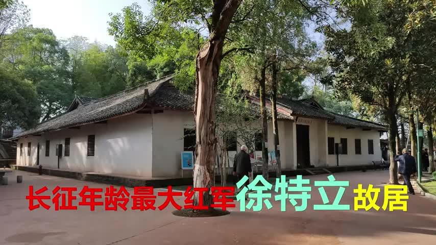 毛主席的老师长征最年长红军革命楷模人民教育家徐特立故居