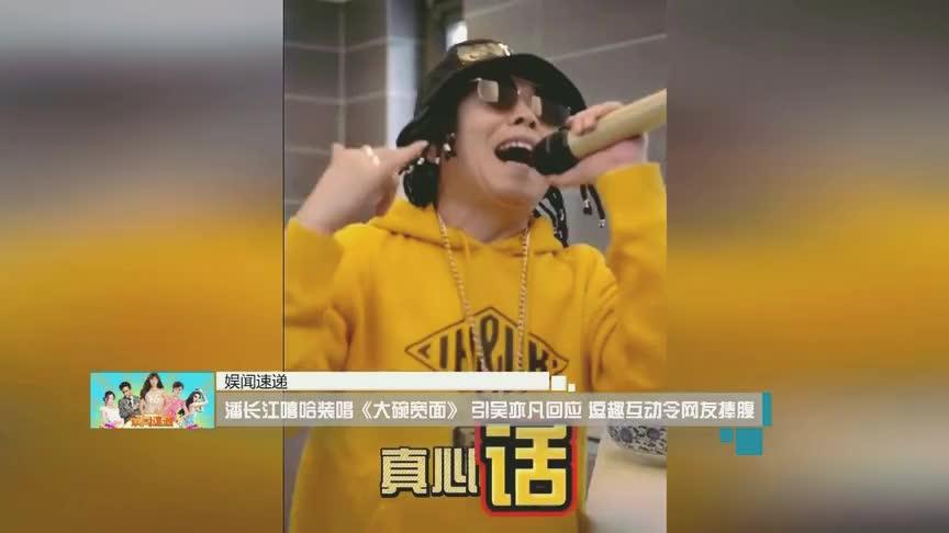 潘长江嘻哈装唱《大碗宽面》引吴亦凡回应 ,逗趣互动令网友捧腹