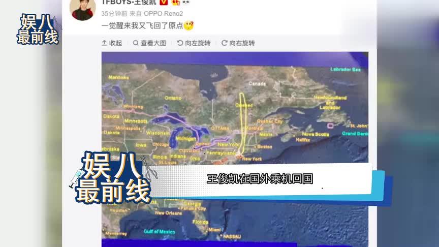 王俊凯在国外乘机回国,飞机突然故障被迫返航,本人已发文报平安