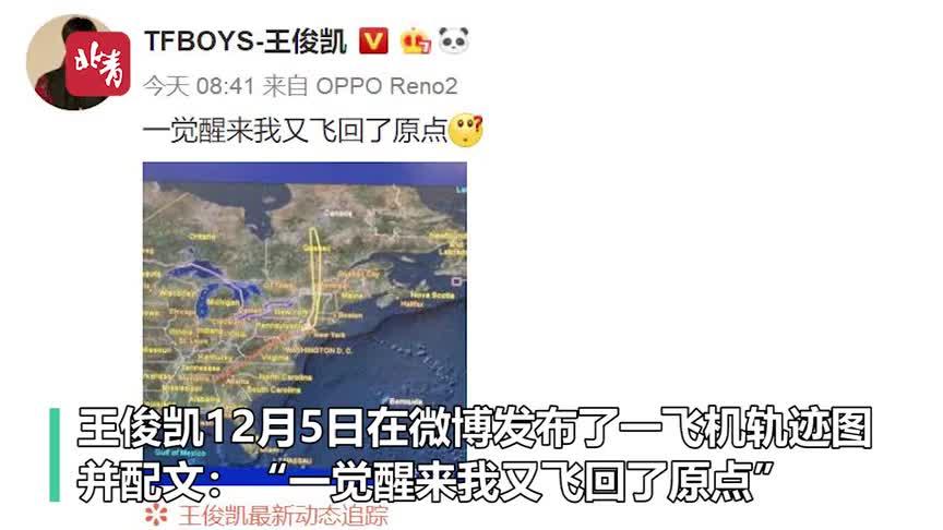因飞机故障返航,王俊凯:我的北京去哪了?工作室回应:已重新登机