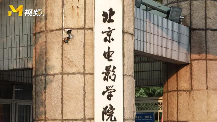机会难得 张一山带你逛一逛北京电影学院
