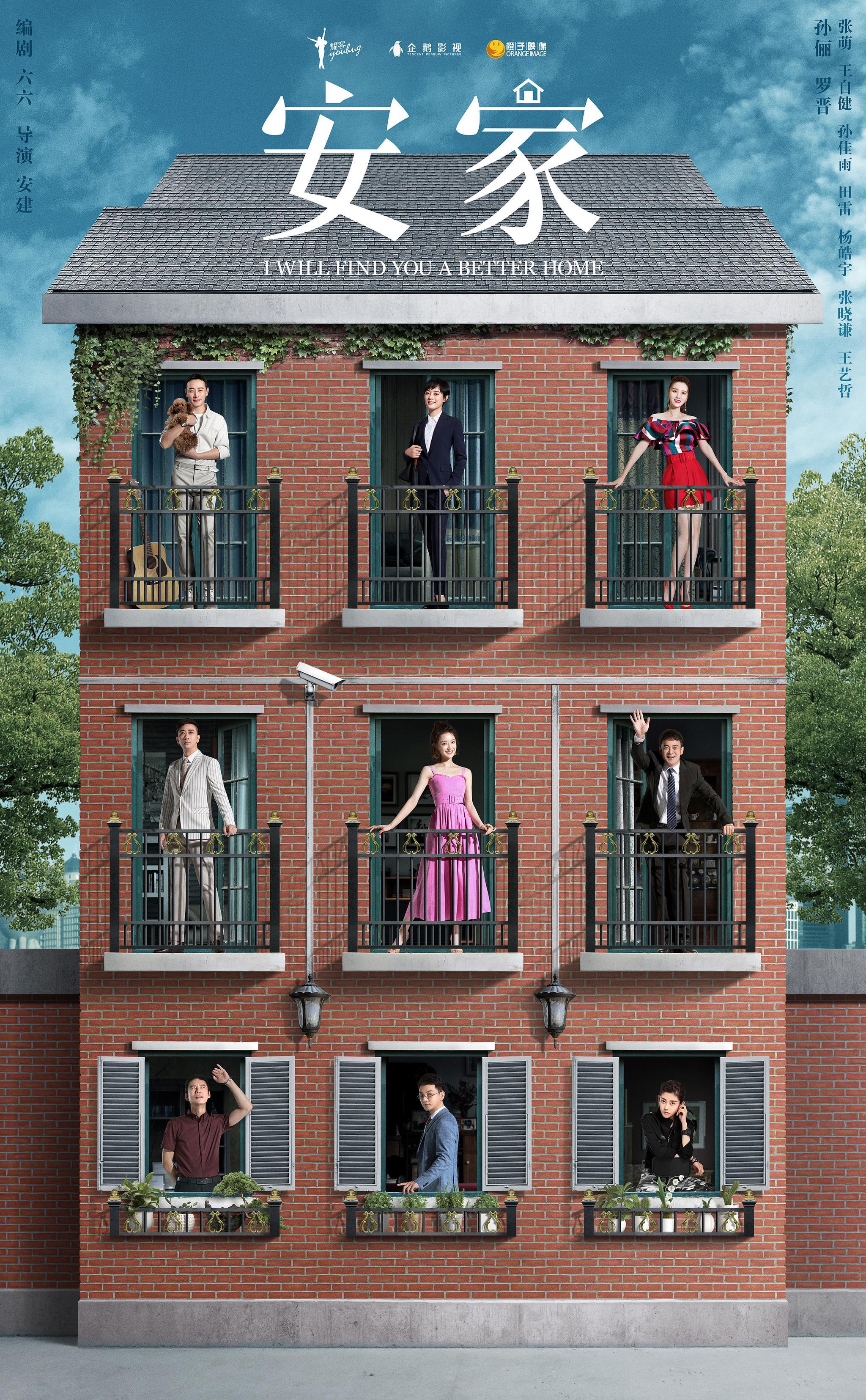 《安家》定档0221孙俪罗晋诠释房屋中介真实人生