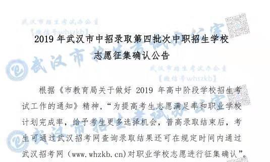武汉市普高录取已结束,22日起可确认、补报中职志愿