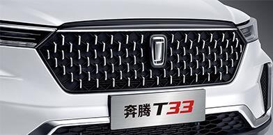 一汽奔腾T33让消费者不再犹豫, 势必要掀起一场市场热潮!