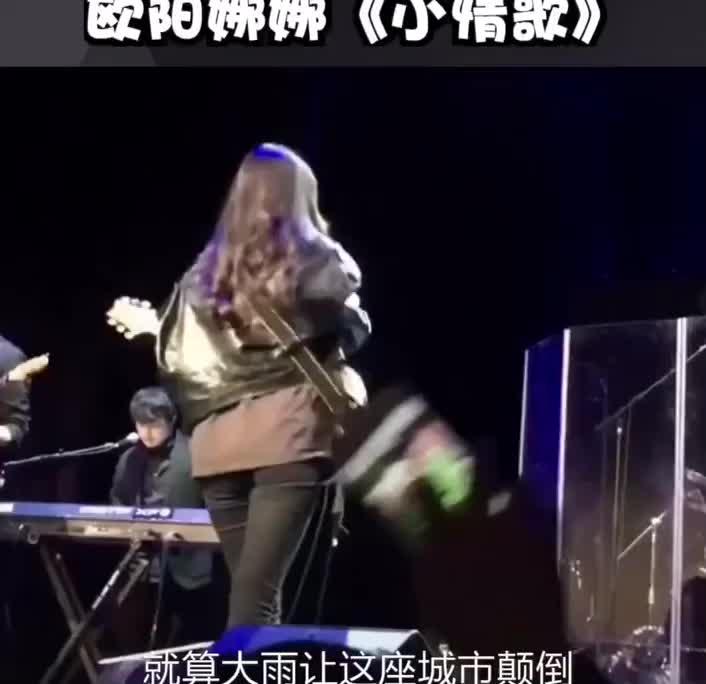 欧阳娜娜《小情歌》,小姐姐唱歌真好听啊!