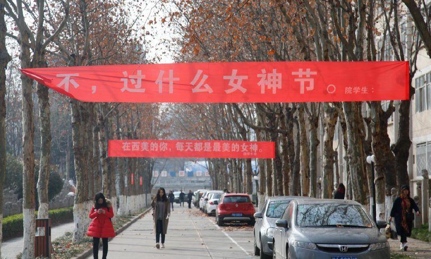每天都是最美女神,西安高校挂横幅庆祝女生节