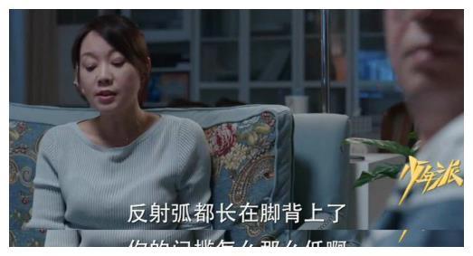 《少年派》剧情老套,闫妮张嘉译拌嘴成亮点,网友:根本不够看