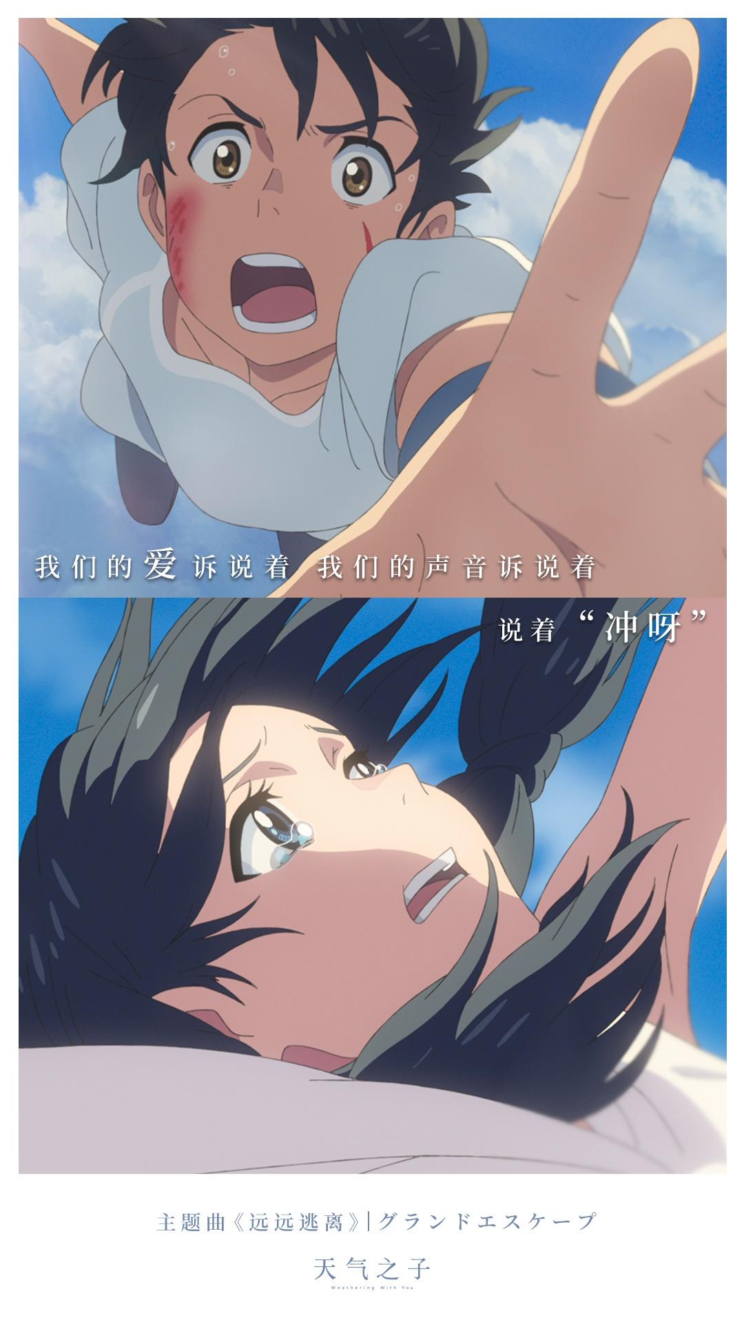 电影《天气之子》票房破2.6亿 跻身2019年度日本引进电影票房第二