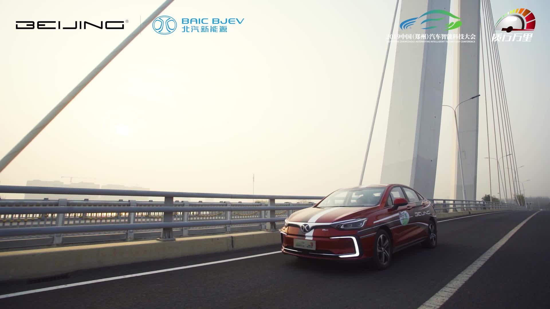CEVC质行万里挑战赛郑州站-BEIJING北汽新能源EU5