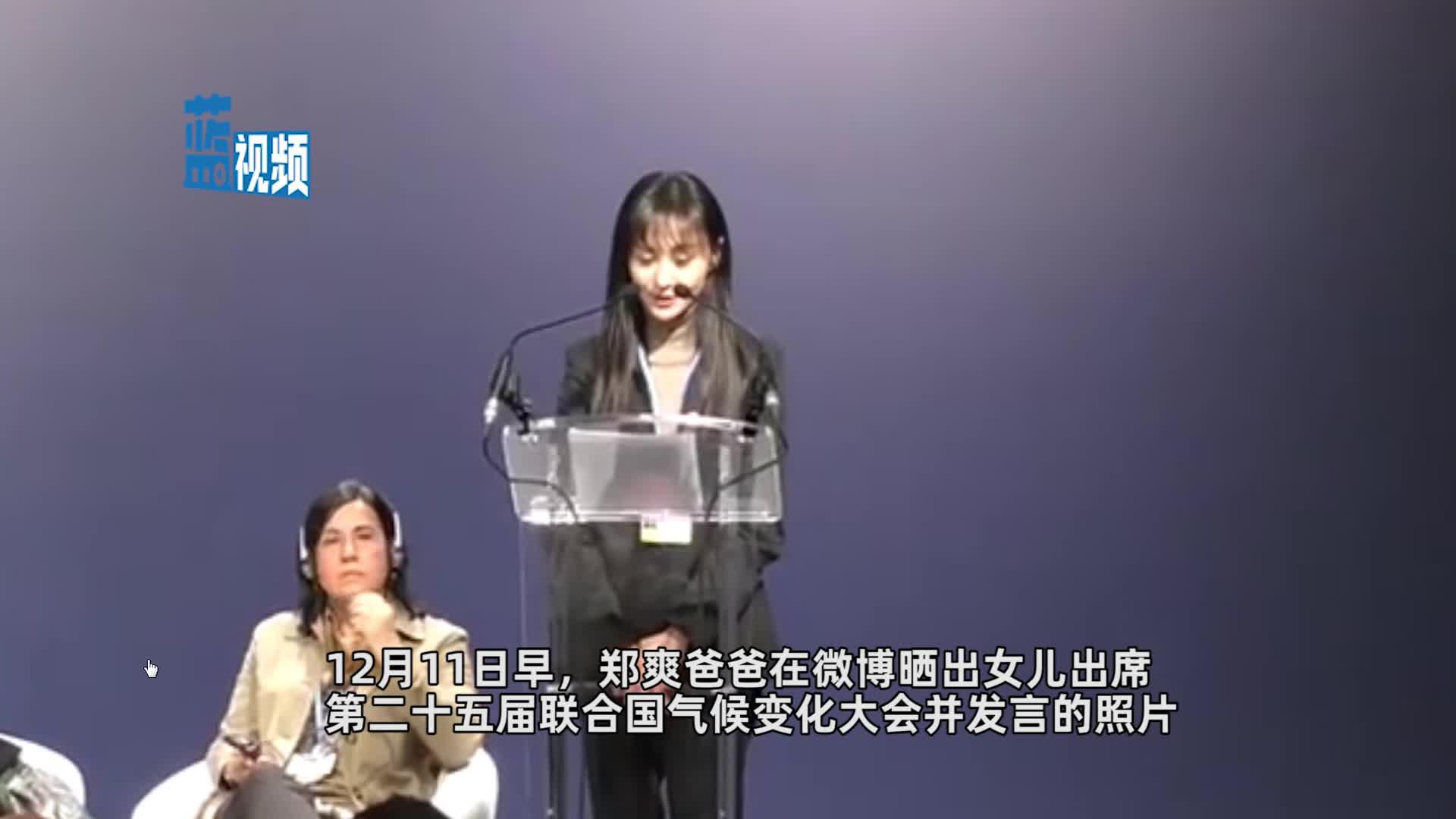 郑爽在联合国会议上谈气候变化议题 一身职业装自信发言