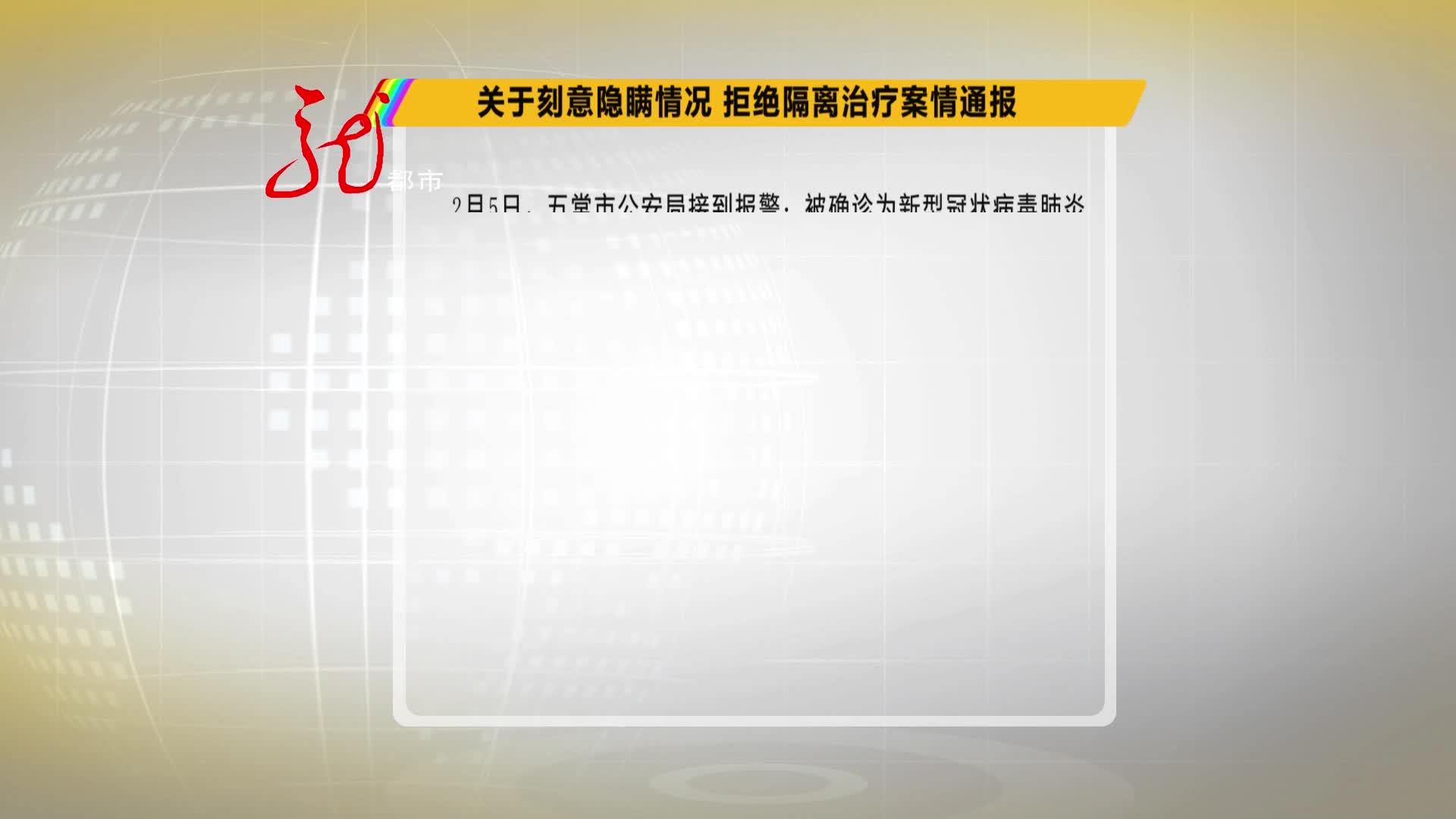 哈尔滨通报多起刻意隐瞒病情案件 警方依法严肃处理