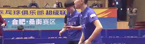 2017乒超女团子  冯天薇张蔷燚vs刘铭王姝 乒乓球