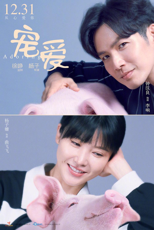 """电影《宠爱》首曝特辑 钟汉良被""""最特别的宠爱""""征服"""
