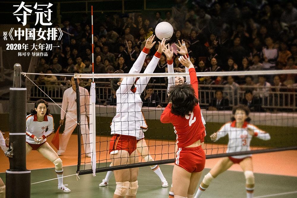 电影《中国女排》正式更名《夺冠》!王菲那英惊喜献唱片尾曲