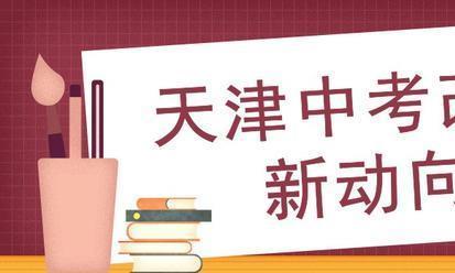 注意:天津中考又改革!从2019年新初一学生开始实施,解析速递