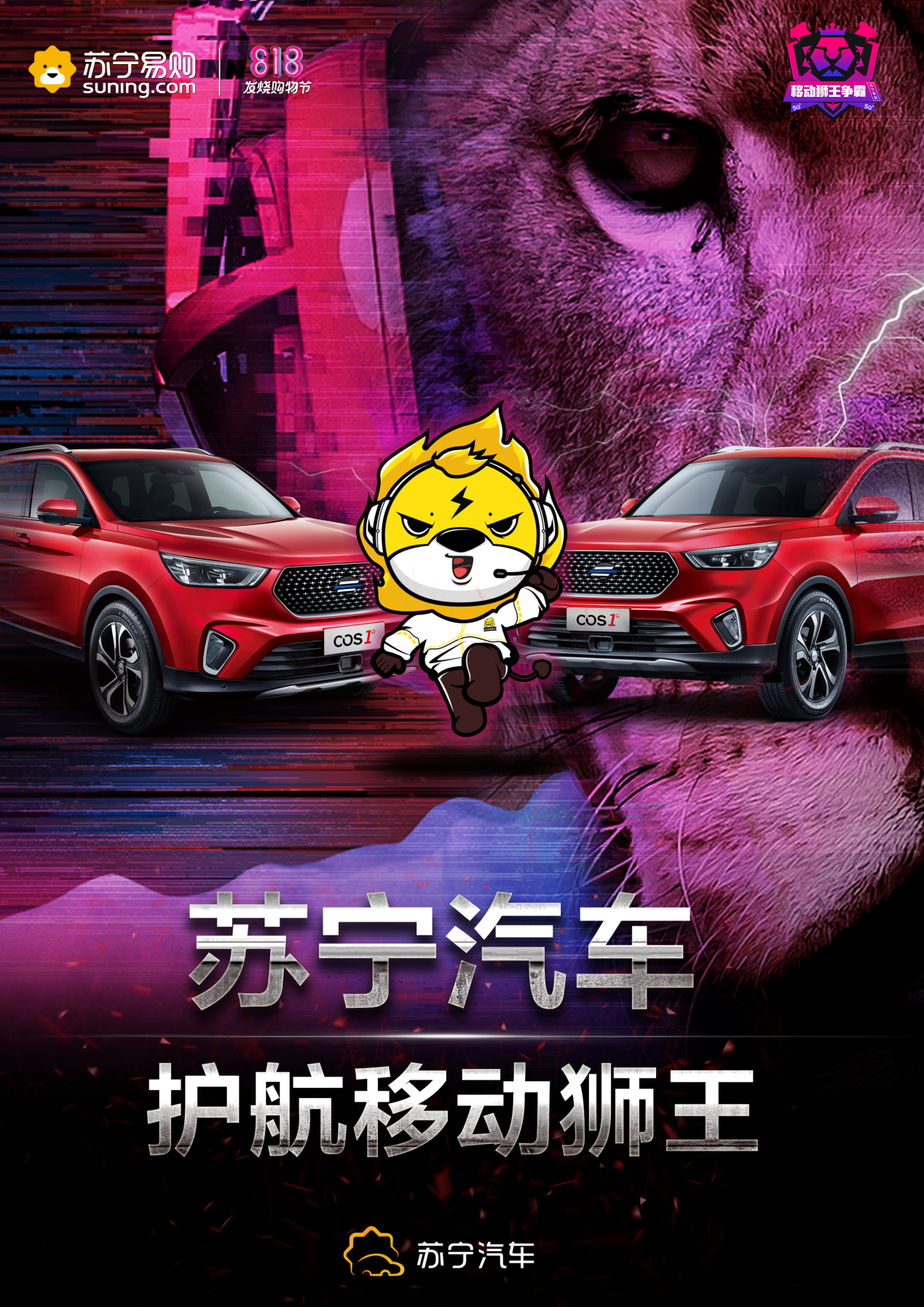 长安欧尚携斗鱼超人气主播,带来全新苏宁818移动狮王