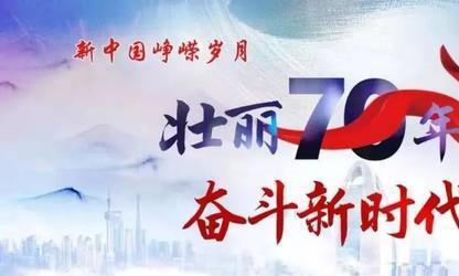 新中国峥嵘岁月 愚公移山,改造中国