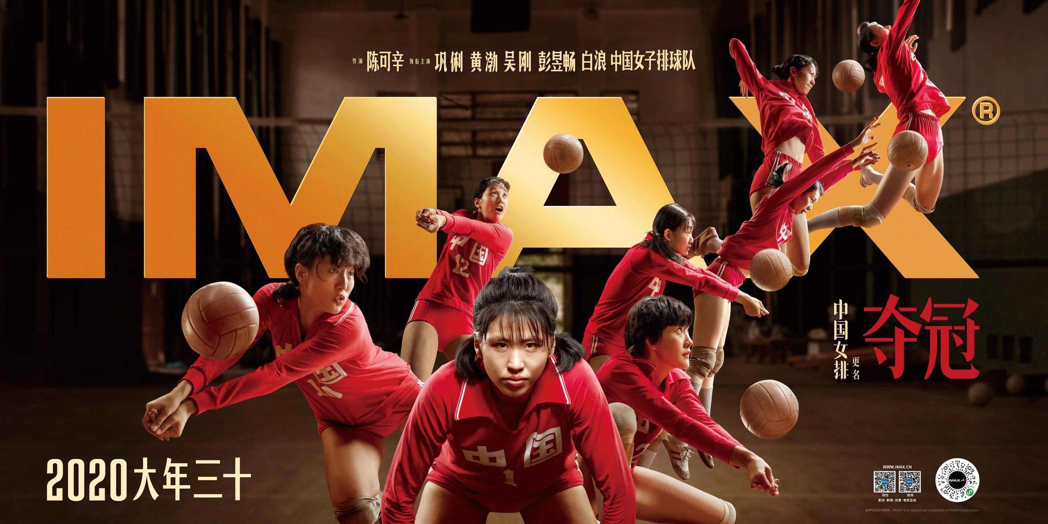 """《夺冠》IMAX """"团魂版""""专属海报曝光"""