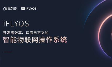"""科大讯飞iFLYOS推AI定制新模式 全域赋能成就""""头号玩家"""""""