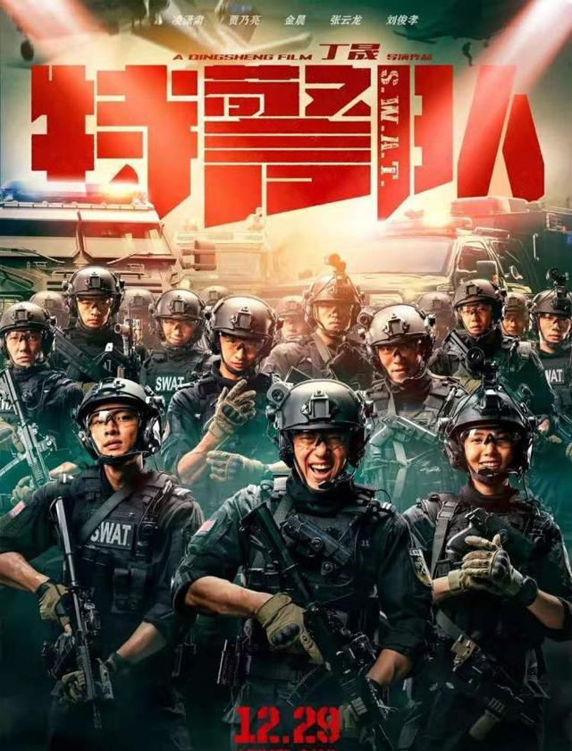 丁晟导演电影《特警队》下月上映,曾在东方影都拍摄