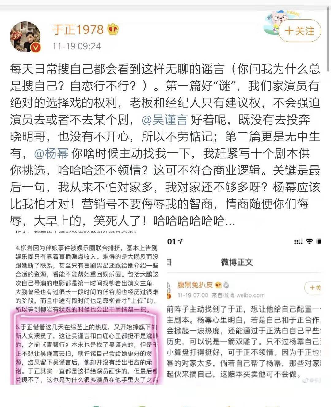 于正回应不实消息,他和杨幂还会有再次合作的机会吗?