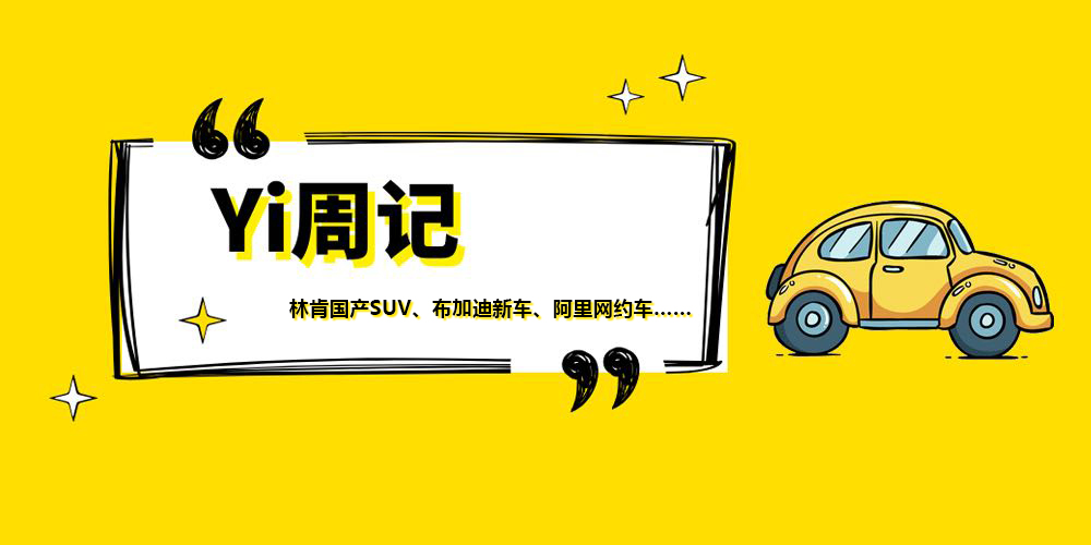 Yi周记 | 林肯首款国产SUV/布加迪新车限10台/路虎宝马共享平台