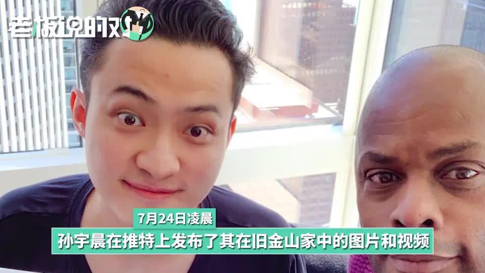 孙宇晨露面取消3000万巴菲特午餐后直播现身旧金山