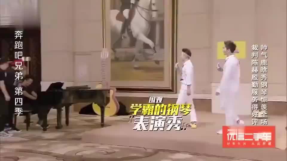 邓超自信的弹钢琴鹿晗一出场秒打脸这才是学过的