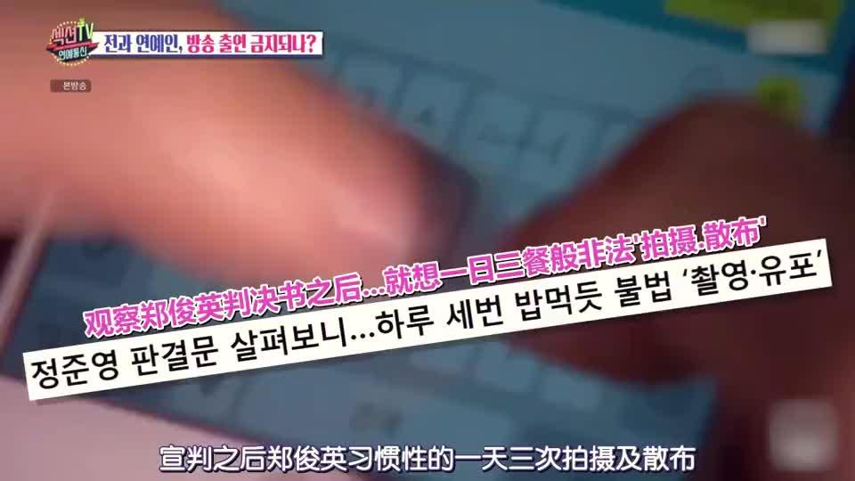 郑俊英犯罪之后依然出席娱乐活动网友留言抵制已违法