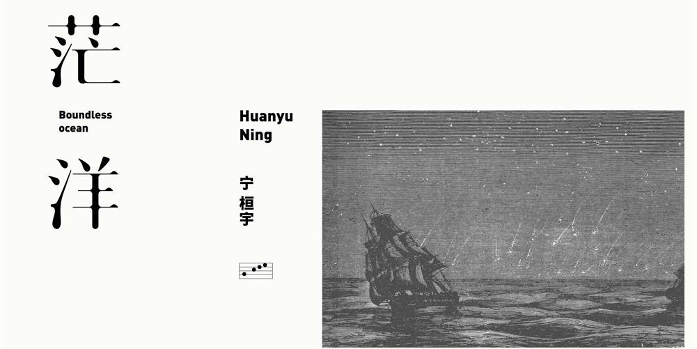 宁桓宇《茫洋》新歌首播 唱出不同心境的创作故事