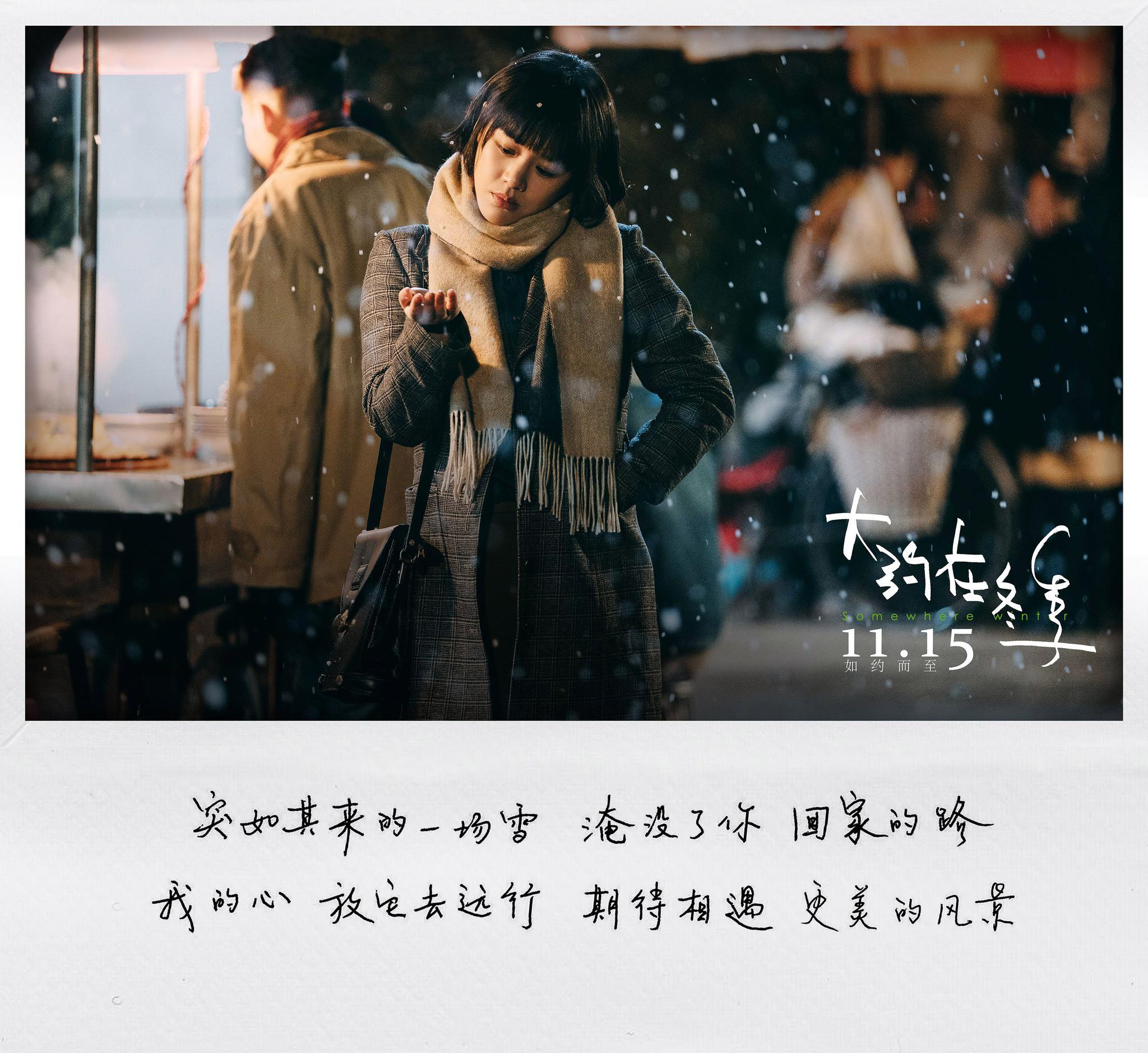 马思纯温暖献唱《大约在冬季》主题曲 亲手书写歌词传递无限勇敢