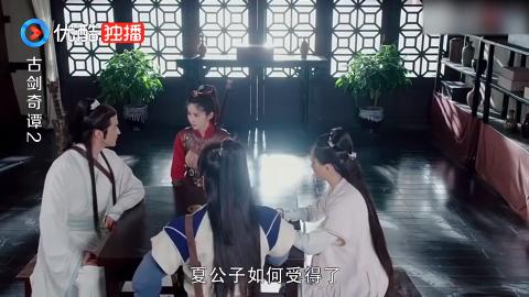 古剑奇谭2:相识一月乐无异就以朋友相称,夏公子听了始料不及