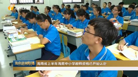 海南省上半年海南中小学教师资格已开始认定