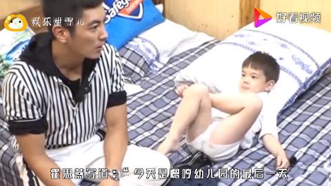 霍思燕晒照庆儿子幼儿园毕业嗯哼抱着妈妈很难过杜江表情抢镜