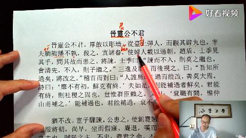 小李上学古代汉语晋灵公不君