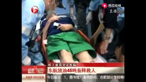 机上旅客突发疾病 东航放油45吨备降救人