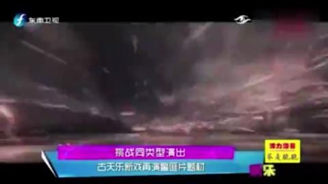 挑战同类演出,大众男神古天乐新戏再演警匪片题材,令人期待