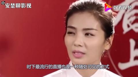 刘涛直播意外关掉美颜直到这一刻才明白明星和网红的差距多大